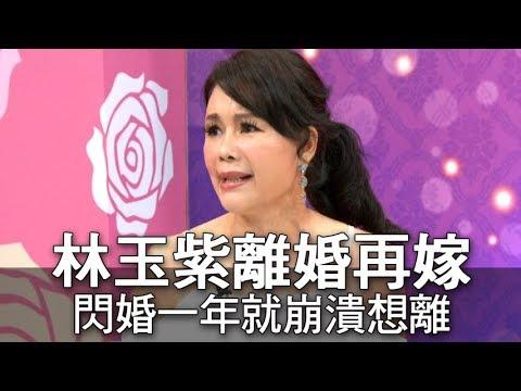 【精華版】林玉紫離婚再嫁 閃婚一年就崩潰想離