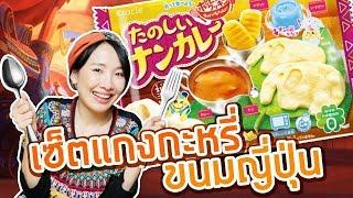 ซอฟรีวิว: ขนมญี่ปุ่นทำเองเซ็ตแกงกะหรี่อินเดีย!【Popin' Cookin' Fun Naan Curry Kit】