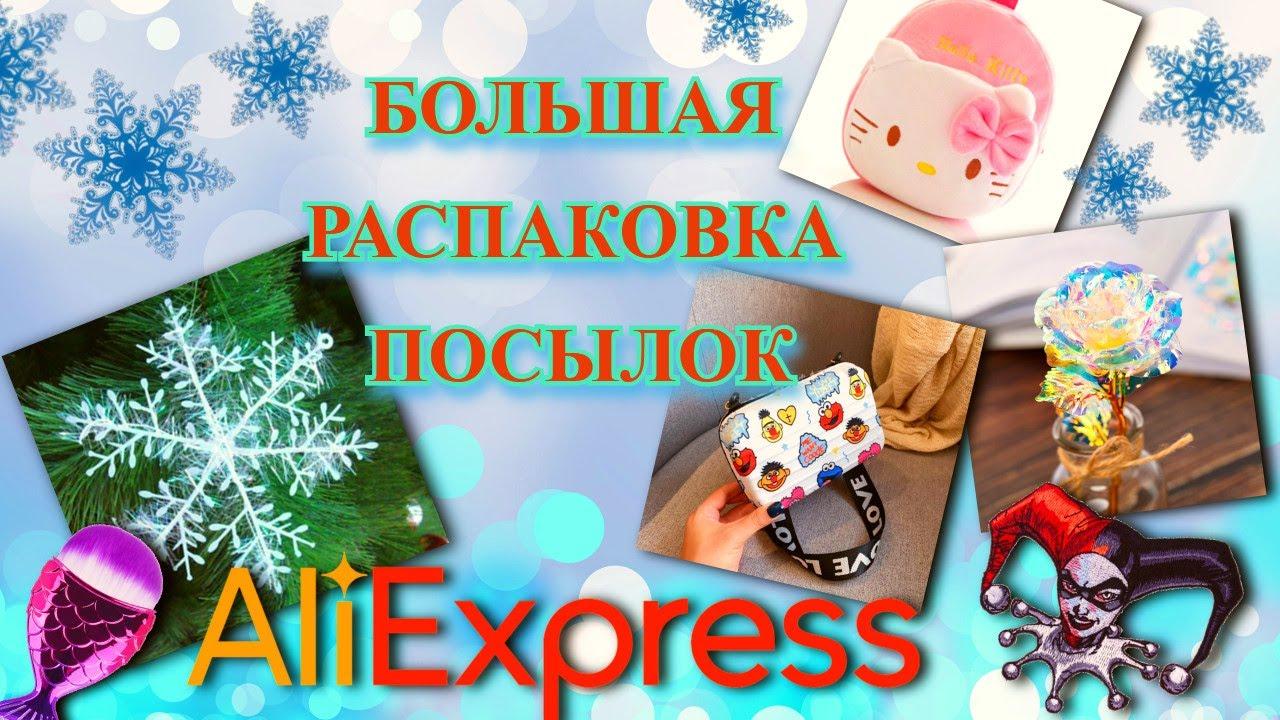 Распаковка ПОСЫЛОК с АЛИЭКСПРЕСС / ХАЛЯВА и не только / AliExpress unboxing #27