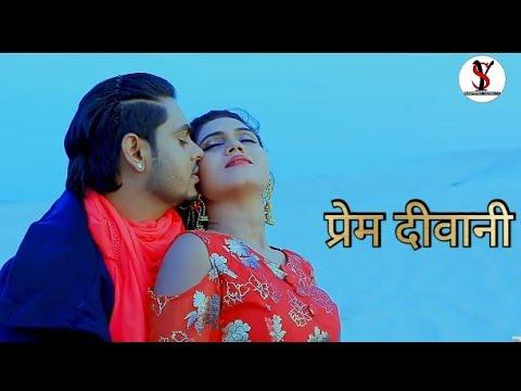 Prem Deewani | प्रेम दीवानी | Sonali Shahare | Santosh Yadav | Cg Love Song  2019-2020