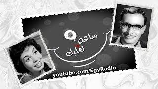 ساعة لقلبك ׀ الحرامي ׀ فؤاد المهندس – خيرية أحمد