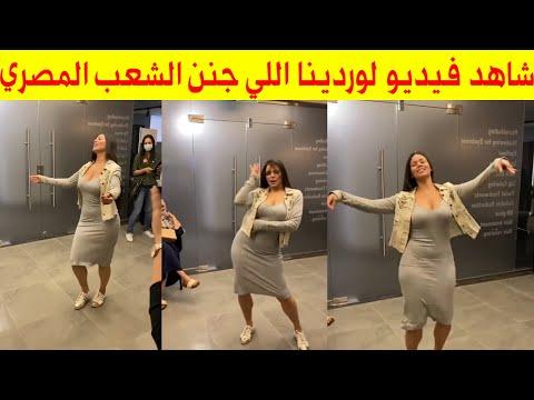 فيديو لوردينا الراقصه البرازيلية كامل - YouTube