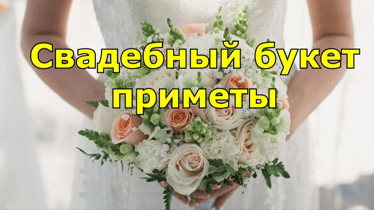 Свадебный букет. Приметы про букет невесты.