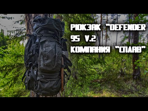 "Рюкзак от компании ""СПЛАВ"" "" DEFENDER""95 V.2"