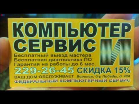 Ремонт ноутбуков. Мошенники в Воронеже. 3 часть