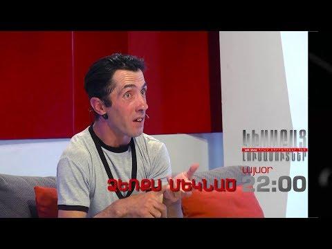 Kisabac Lusamutner Anons 20.05.19 Dzerqs Meknats