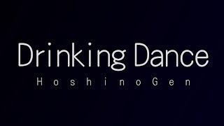"""星野源/Drinking Dance(「ウコンの力」CMソング)""""ドリンキングダンス"""""""