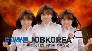 인터넷 잡코리아 광고 코믹 구인 구직 회사 직장 패러디…