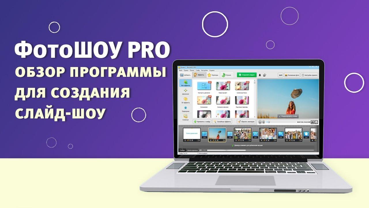 программа для создания фотошопа бесплатно