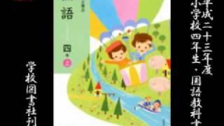 平成23年度小学校4年生・国語教科書(学校図書社刊)に 採用されたドリ...