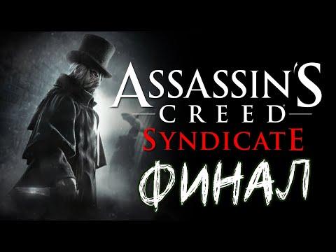 Assassin's Creed Syndicate - Джек Потрошитель. ФИНАЛ!