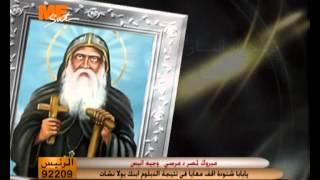 مديح القديس القوي الأنبا موسى الأسود