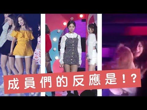 【TWICE】子瑜不小心失誤後,成員的反應是...?  |  Tzuyu's cute mistakes and members' reactions