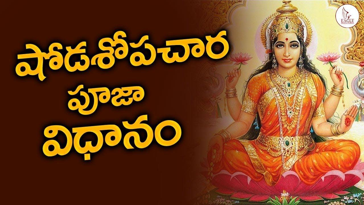 Shodashopachara Puja | I6 ways of worshiping the lord | Shastram  Sampradayam | Eagle Media Works