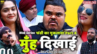 Fandi Natak मुँह दिखाई - Web Series || Fandi ka Muklawa part-4 || Latest Haryanvi Comedy 2021