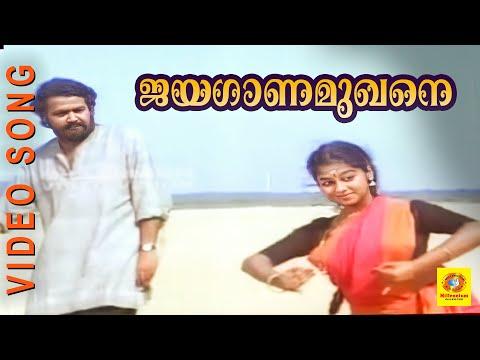 Jayaganamukhane   Kamaladalam   Malayalam Film Song
