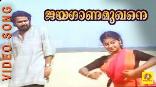 Jayaganamukhane | Kamaladalam | Malayalam Film Song