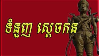 ទំនួញស្ដេចកន Thoum Nounh Sdech Korn