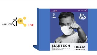 Digital Marketing/MARTECH วิกฤต หรือ โอกาสในยุค COVID-19