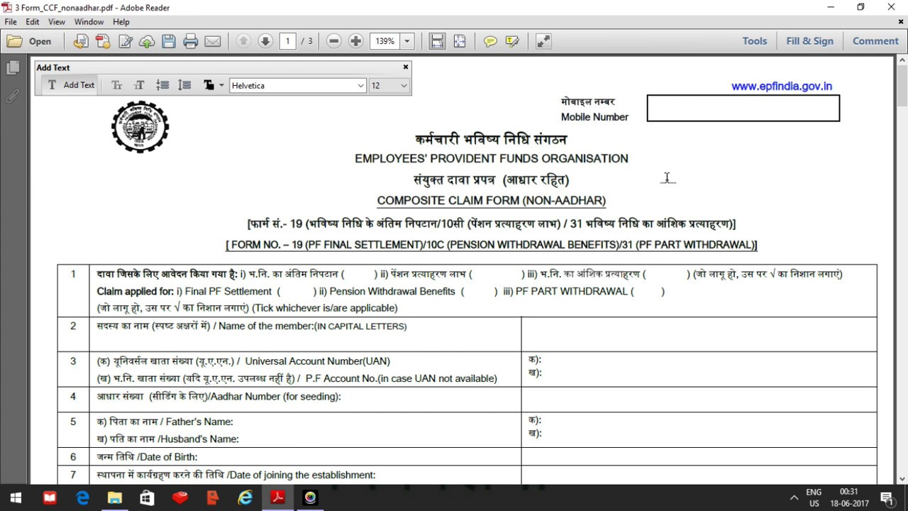 form pf PF withdrawal process by filling composite claim form on Non Aadhar ...