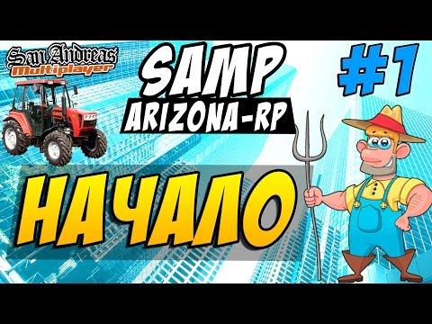 Arizona-Rp (SAMP) #1 - Начало