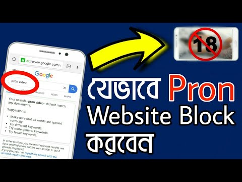 How To Block Pron Website In Android Mobile Without App। Bangla Tutorial। 2019