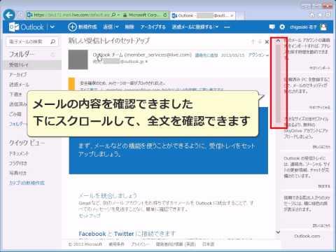 Outlook.com 使い方 受信メールを確認する