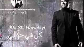 Wael Kfoury   Kel Shi Hawalayi 2015 وائل كفوري   كل شي حواليي