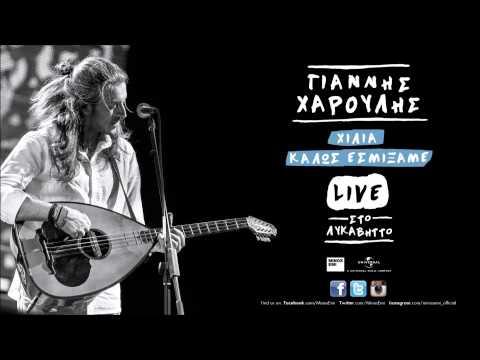Απόψε [Live] -