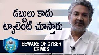 డబ్బులు కాదు ట్యాలెంట్ చూస్తారు | SS Rajamouli | Be Ware Of Fake Job Offers | Hyderabad City Police
