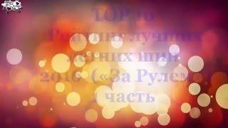 ЛЕТНИЕ ШИНЫ ТОП 10 ЗА РУЛЁМ(ВЫГОДНО !!!!! ЛЕТНИЕ ШИНЫ!!!!!!! ВЫБИРАЙ!!!!! http://goo.gl/5nc1y3., 2016-03-25T08:32:33.000Z)