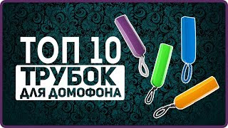 тРУБКА ДОМОФОН ВИЗИТ