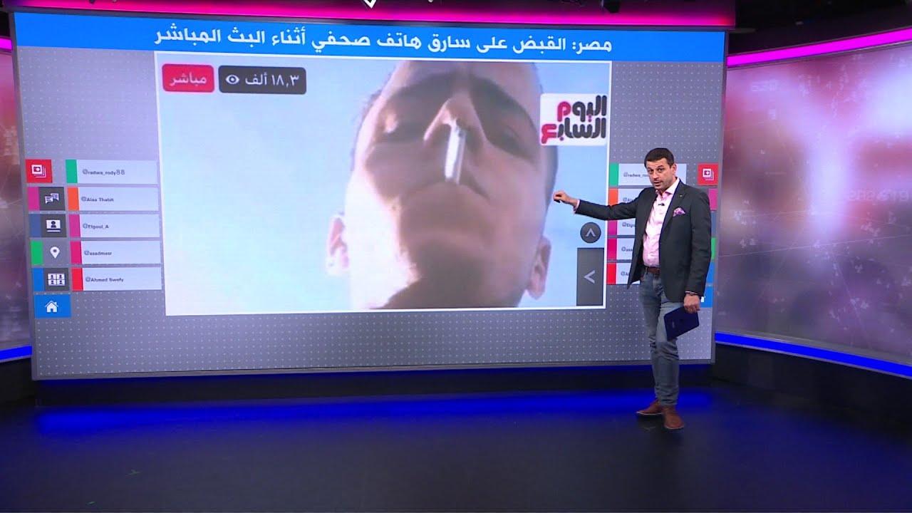 """""""أشهر سارق في مصر""""..شاهد الملايين سرقته هاتف مراسل أثناء بث مباشر على فيسبوك!  - 18:54-2021 / 10 / 20"""