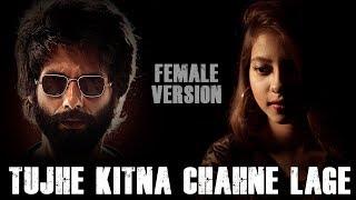 Tujhe Kitna Chahne Lage Female Version | Kabir Singh | Cover | Arijit Singh | Shahid Kapoor | KRS.mp3