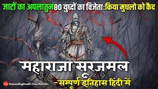 ✳️✔️बृज का सुरमा : महाराजा सूरजमल का सम्पूर्ण इतिहास ( Maharaja Surajmal Hisotry )