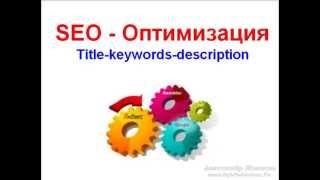 видео SEO оптимизация страниц сайта. Как правильно писать СЕО-тексты (статьи)?