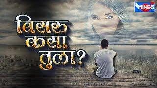 विसरू कासा  तुला | मराठी सद् सॉंग्स | Visru Kasa Tula | Marathi Sad Songs