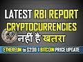 Good News - Cryptocurrency नहीं है खतरा - RBI Report I Ethereum to $200 I Bitcoin Price update & TA