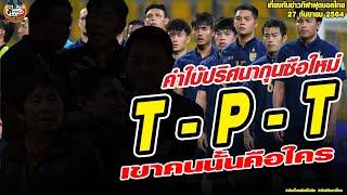 เที่ยงทันข่าวกีฬาบอลไทย ลือหนัก กุนซือทีมชาติไทยคนใหม่