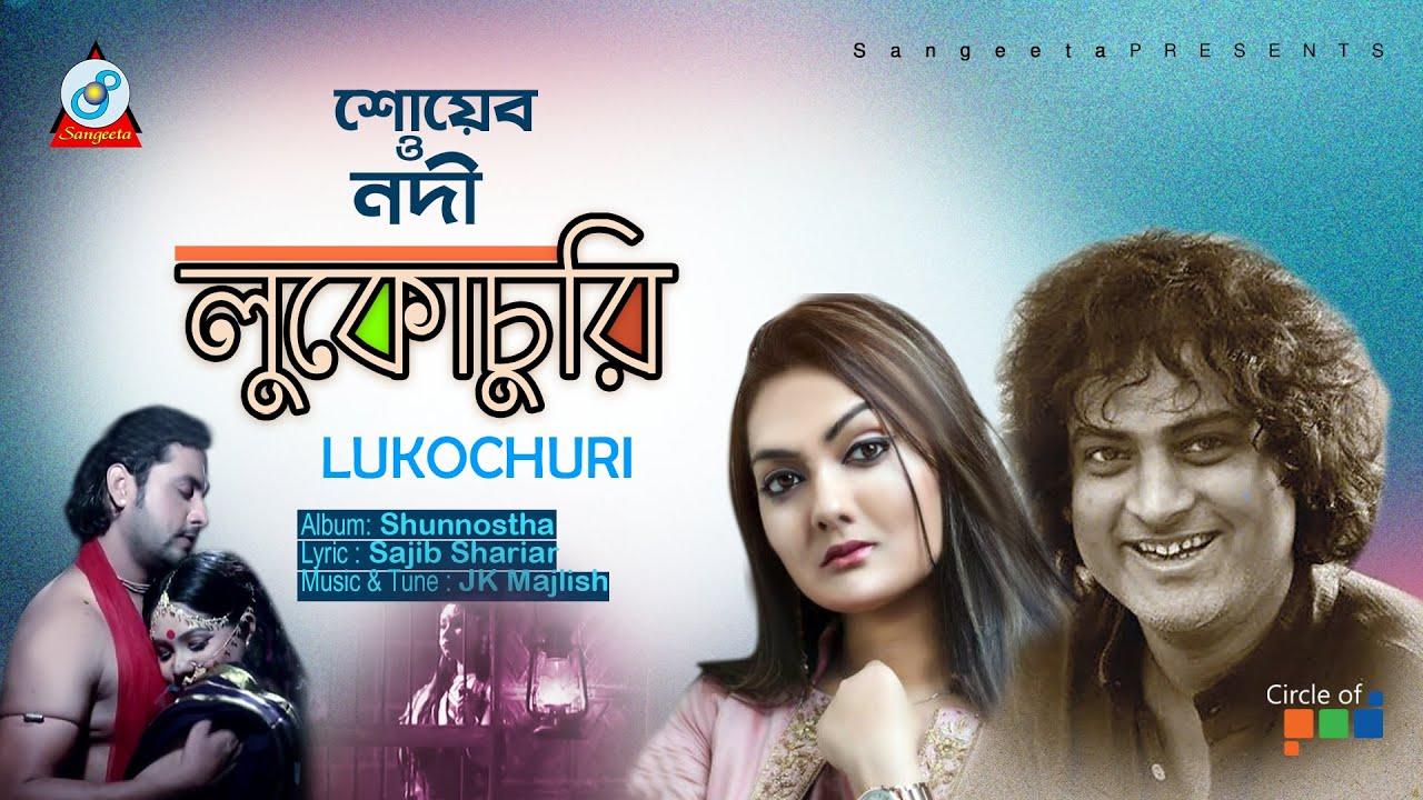 লুকোচুরি LUKOCHURI - Shoeb & Nodi - Bangla Music Video 2016