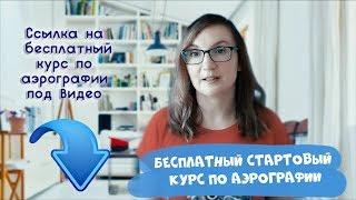 Бесплатный стартовый курс по Аэрографии (ссылка доступа под видео)