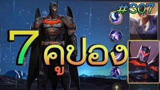 ห่าง7คูปอง ถูกมาก รีวิวสกินใหม่ Batman ไฟฟ้าสีแดง Hot New Garena ROV EP.307 ฮีโร่แบทแมน Raz กล่อง