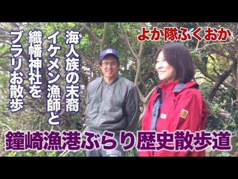 海人族の末裔のイケメン漁師と織幡神社をお散歩!ぶらり鐘崎歴史散歩