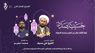 إحياء ليلة الثالث عشر من شهر رمضان - حسينية صدد