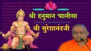Shri Hanuman Chalisha Dhun-2 ( Fast )  ( श्री हनुमान चालीसा) - by Shri Sureshanandji