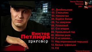 Виктор Петлюра - Приговор ( Весь Альбом )