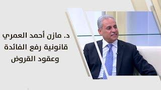 د. مازن أحمد العمري - قانونية رفع الفائدة وعقود القروض