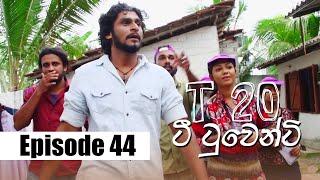 T20 - ටී ටුවෙන්ටි | Episode 44 | 10 - 02 - 2020 | Siyatha TV Thumbnail