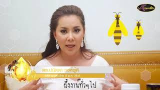 Royal Jelly วิตามิน นมผึ้ง มีประโยชน์อย่างไร