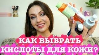 видео Пилинг лица с фруктовыми кислотами - гель, крем на основе фруктовых кислот
